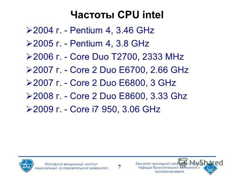 Московский авиационный институт (национальный исследовательский университет ) Факультет прикладной математики и физики Кафедра Вычислительной математики и программирования 7 Частоты CPU intel 2004 г. - Pentium 4, 3.46 GHz 2005 г. - Pentium 4, 3.8 GHz