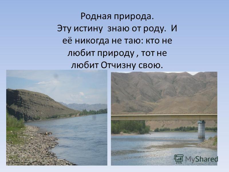 Родная природа. Эту истину знаю от роду. И её никогда не таю: кто не любит природу, тот не любит Отчизну свою.