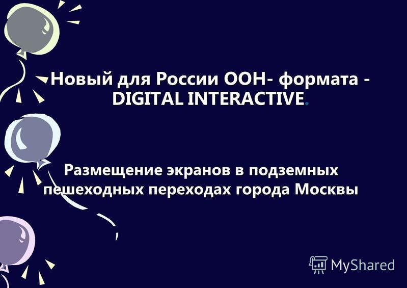 Новый для России OOH- формата - DIGITAL INTERACTIVE. Размещение экранов в подземных пешеходных переходах города Москвы