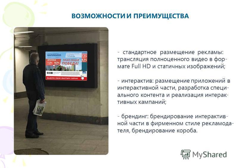 - стандартное размещение рекламы: трансляция полноценного видео в фор- мате Full HD и статичных изображений; - интерактив: размещение приложений в интерактивной части, разработка специального контента и реализация интерактивных кампаний; - брендинг: