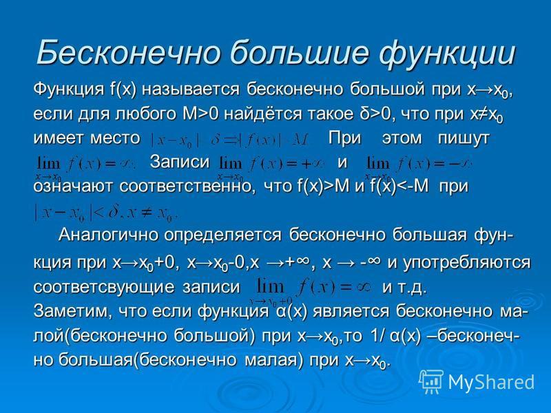 Бесконечно большие фонкции Функция f(x) называется бесконечно большой при х 0, если для любого M>0 найдётся такое δ>0, что при х 0 имеет место При этом пишут Записи и Записи и означают соответственно, что f(x)>M и f(x) M и f(x)<-M при Аналогично опре