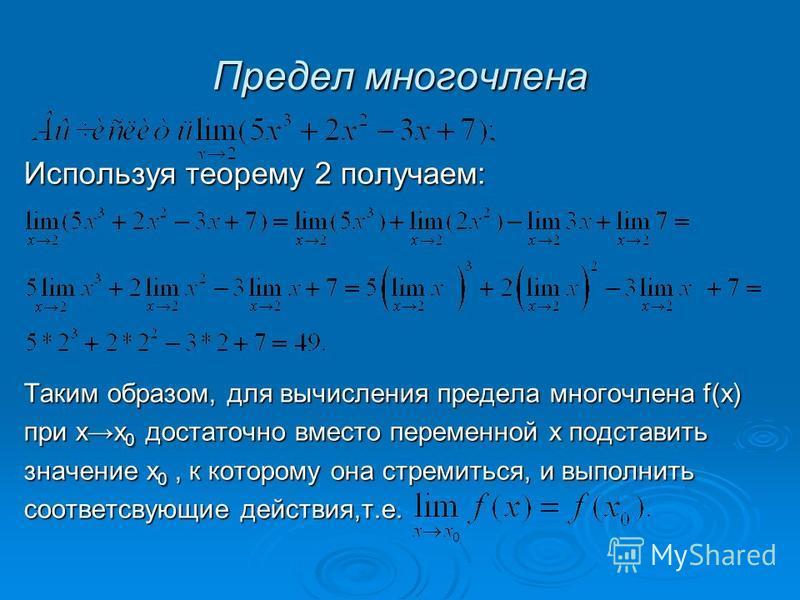 Предел многочлена Используя теорему 2 получаем: Таким образом, для вычисления предела многочлена f(x) при xx 0 достаточно вместо переменной x подставить значение x 0, к которому она стремиться, и выполнить соответствующие действия,т.е.