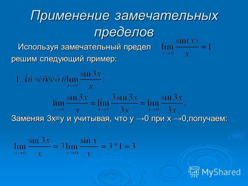 Применение замечательных пределов Используя замечательный предел Используя замечательный предел решим следующий пример: Заменяя 3x=y и учитывая, что y 0 при x 0,получаем: