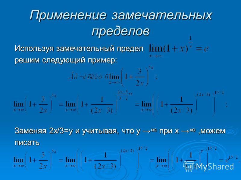 Применение замечательных пределов Используя замечательный предел решим следующий пример: Заменяя 2x/3=y и учитывая, что y при x,можем писать