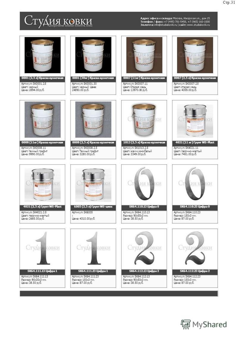 Стр. 31 0001 (2,5 л) Краска кузнечная Артикул: SK0001.2.5 Цвет: черный Цена: 2894.00 руб. 0001 (30 кг) Краска кузнечная Артикул: SK0001.30 Цвет: черный Цена: 24890.00 руб. 0007 (11 кг) Краска кузнечная Артикул: SK0007.11 Цвет: Старая медь Цена: 13970