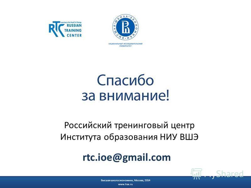 Высшая школа экономики, Москва, 2014 www.hse.ru rtc.ioe@gmail.com Российский тренинговый центр Института образования НИУ ВШЭ