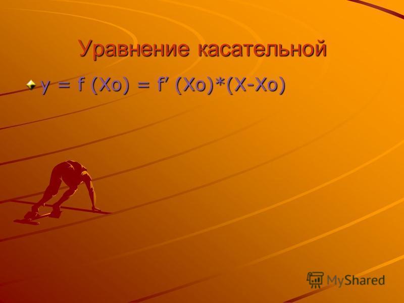 Уравнение касательной y = f (Xo) = f (Xo)*(X-Xo)
