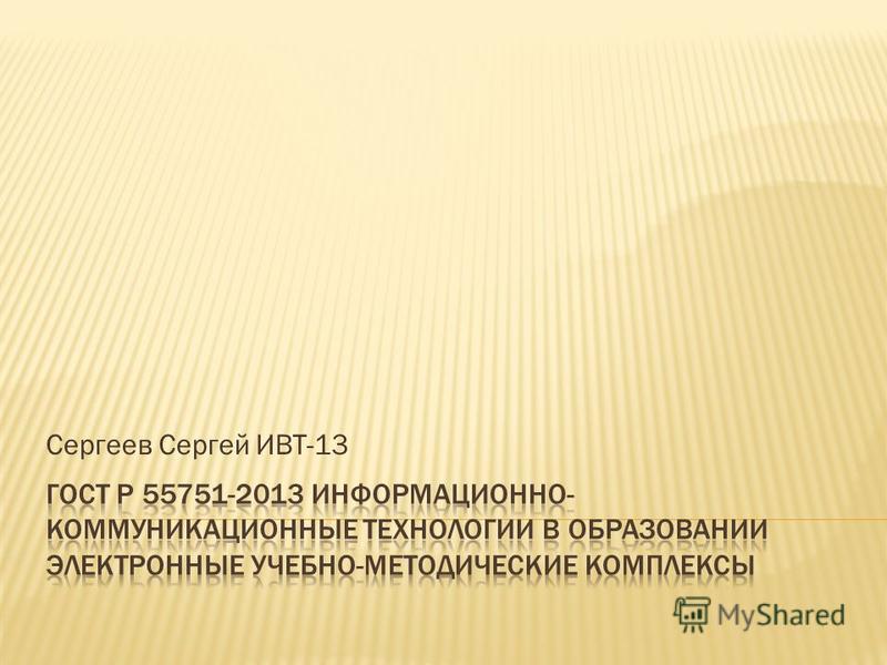 Сергеев Сергей ИВТ-13