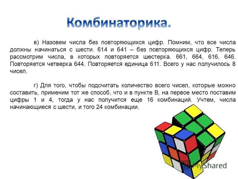 в) Назовем числа без повторяющихся цифр. Помним, что все числа должны начинаться с шести. 614 и 641 – без повторяющихся цифр. Теперь рассмотрим числа, в которых повторяется шестерка. 661, 664, 616, 646. Повторяется четверка 644. Повторяется единица 6