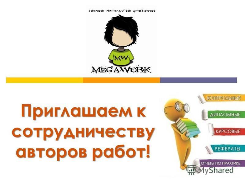 Приглашаем к сотрудничеству авторов работ!