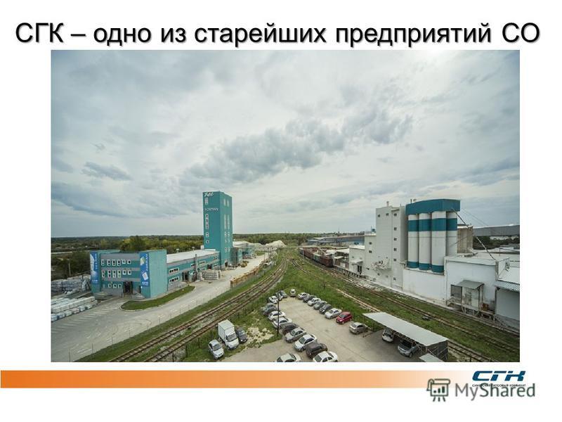 СЛАЙД 3 СГК – одно из старейших предприятий СО