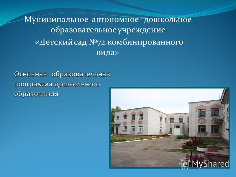 Муниципальное автономное дошкольное образовательное учреждение «Детский сад 72 комбинированного вида»