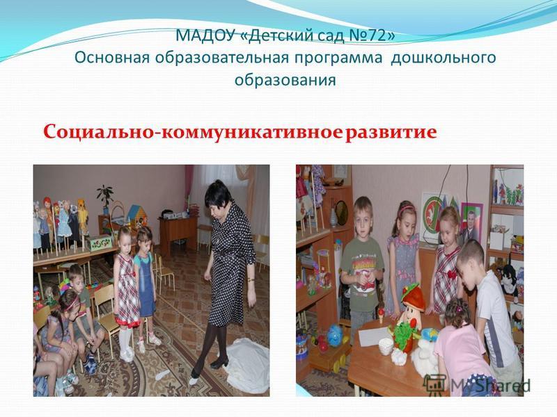 МАДОУ «Детский сад 72» Основная образовательная программа дошкольного образования Социально-коммуникативное развитие