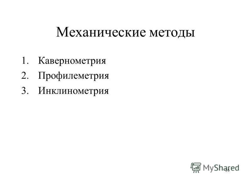 Механические методы 1. Кавернометрия 2. Профилеметрия 3. Инклинометрия 16