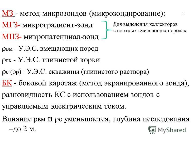 МЗ - метод микрозондов (микрозондирование): МГЗ- микроградиент-зонд МПЗ- микро потенциал-зонд ρ вм –У.Э.С. вмещающих пород ρ гк - У.Э.С. глинистой корки ρ с ( ρ р )– У.Э.С. скважины (глинистого раствора) БК - боковой каротаж (метод экранированного зо