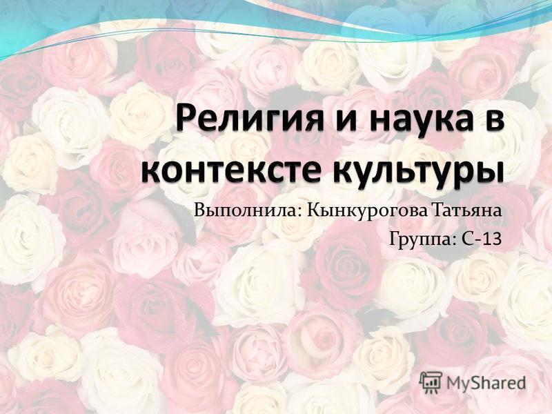 Выполнила: Кынкурогова Татьяна Группа: С-13