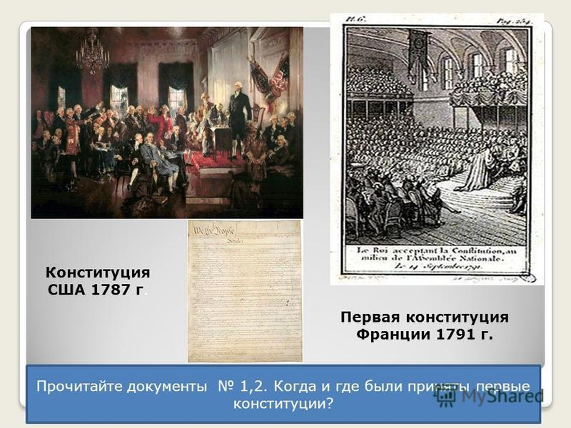 Конституция США 1787 г. Первая конституция Франции 1791 г. Прочитайте документы 1,2. Когда и где были приняты первые конституции?
