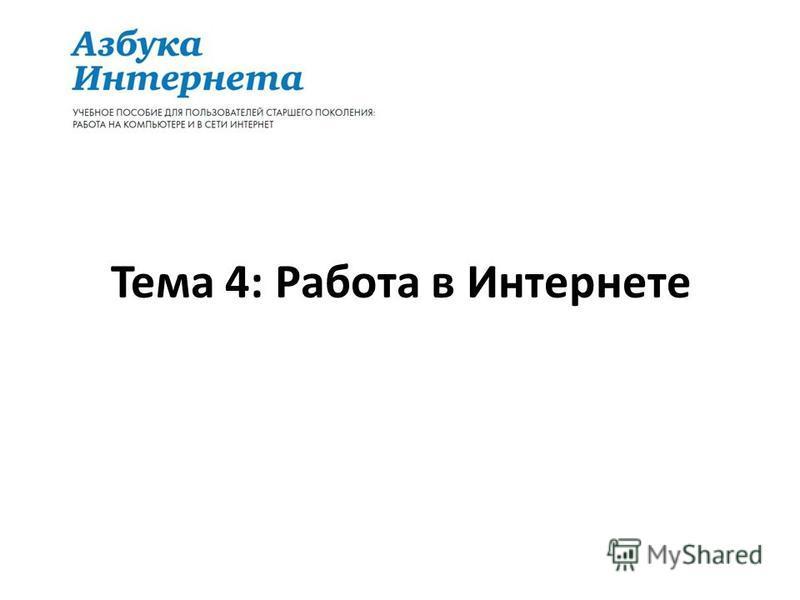 Тема 4: Работа в Интернете