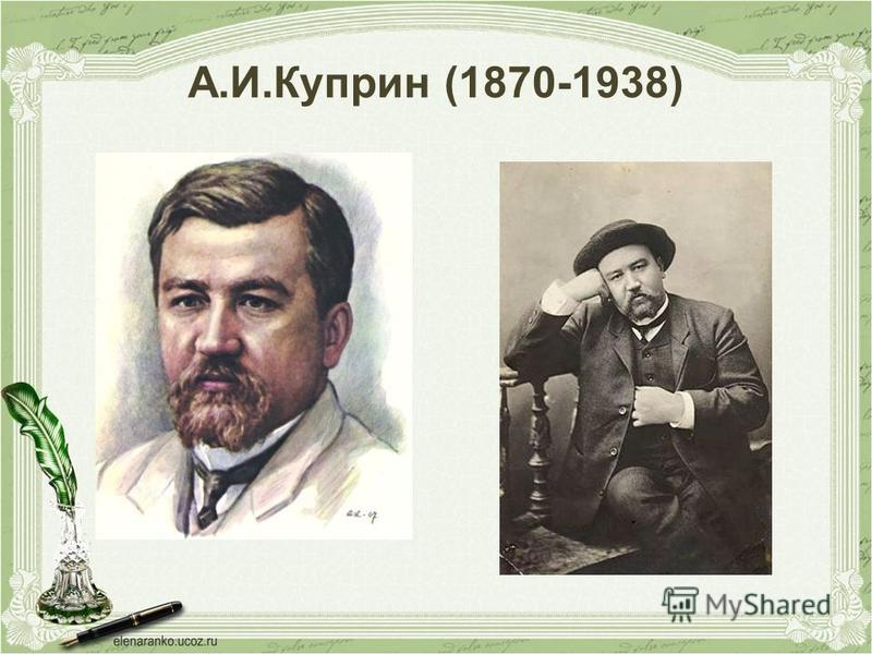 А.И.Куприн (1870-1938)