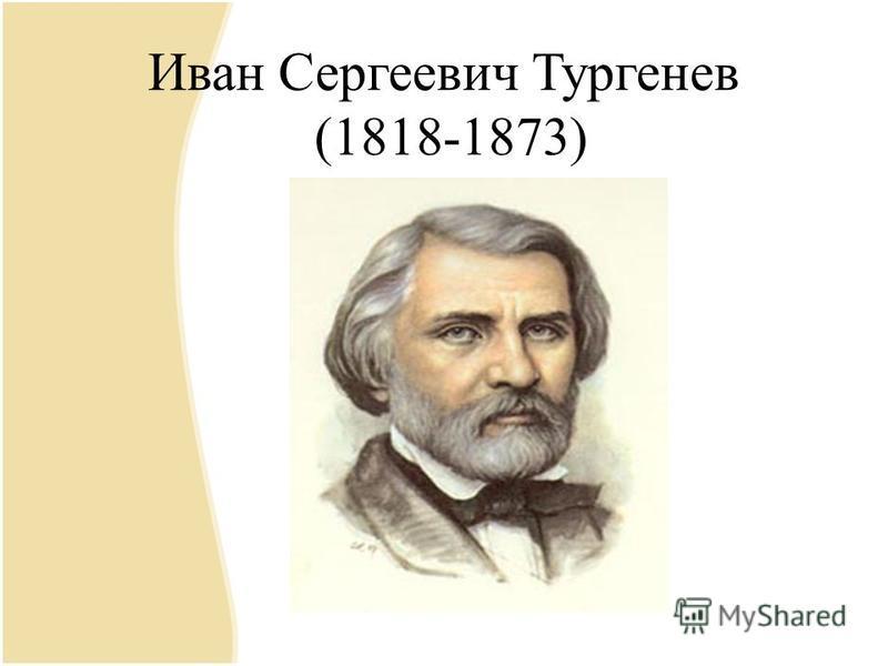 Иван Сергеевич Тургенев (1818-1873)