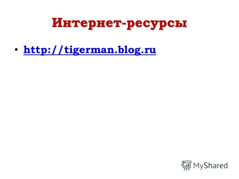 Интернет-ресурсы http://tigerman.blog.ru