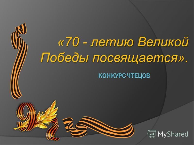 « 70 - летию Великой Победы посвящается ».