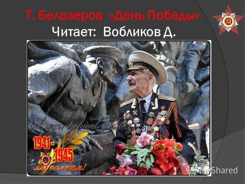 Т. Белозеров «День Победы» Читает: Вобликов Д.