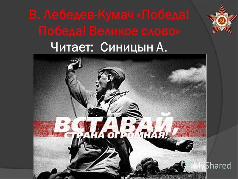 В. Лебедев-Кумач «Победа! Победа! Великое слово» Читает: Синицын А.