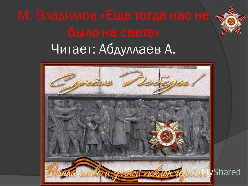 М. Владимов «Еще тогда нас не было на свете» Читает: Абдуллаев А.
