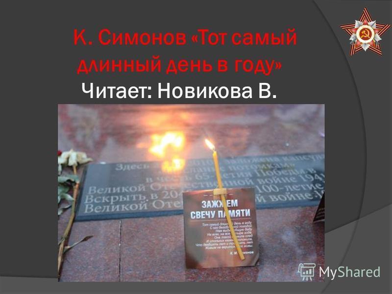 К. Симонов «Тот самый длинный день в году» Читает: Новикова В.