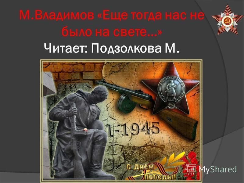 М.Владимов «Еще тогда нас не было на свете…» Читает: Подзолкова М.
