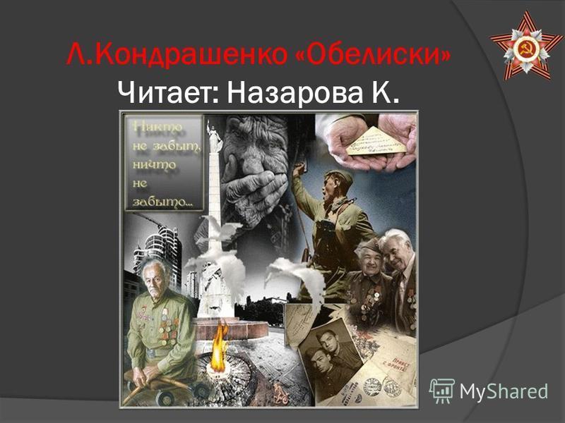 Л.Кондрашенко «Обелиски» Читает: Назарова К.