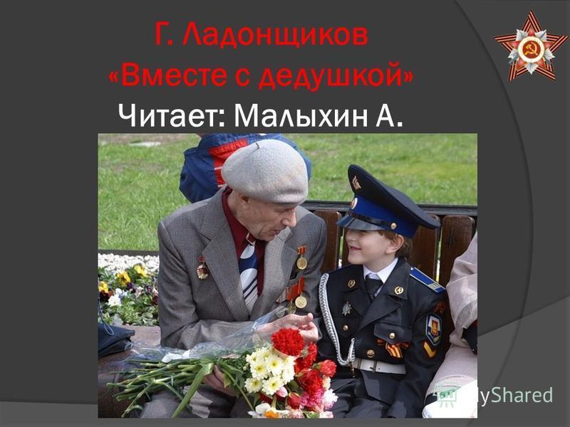 Г. Ладонщиков «Вместе с дедушкой» Читает: Малыхин А.
