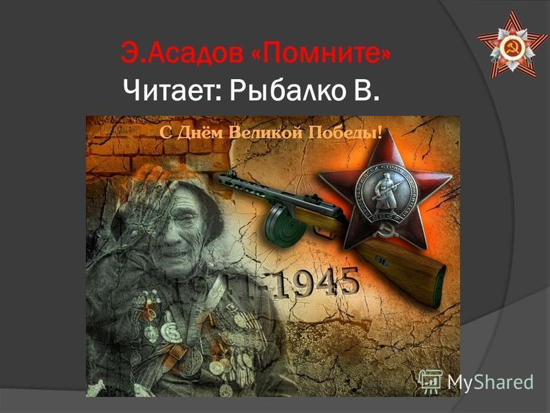 Э.Асадов «Помните» Читает: Рыбалко В.