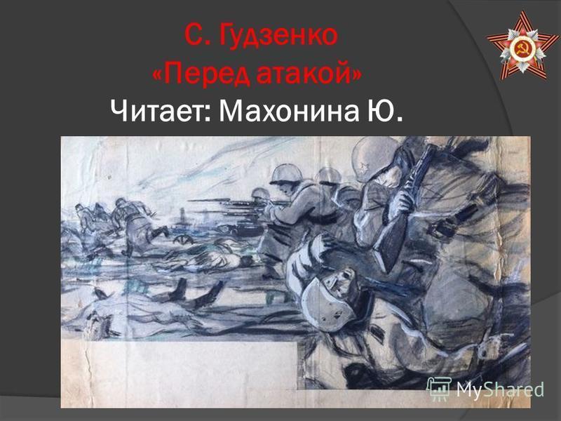 С. Гудзенко «Перед атакой» Читает: Махонина Ю.