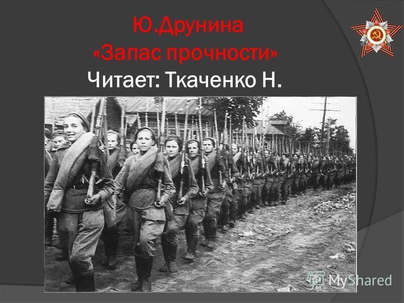 Ю.Друнина «Запас прочности» Читает: Ткаченко Н.