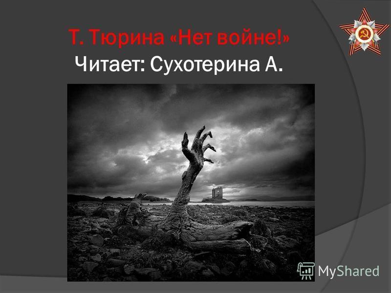 Т. Тюрина «Нет войне!» Читает: Сухотерина А.