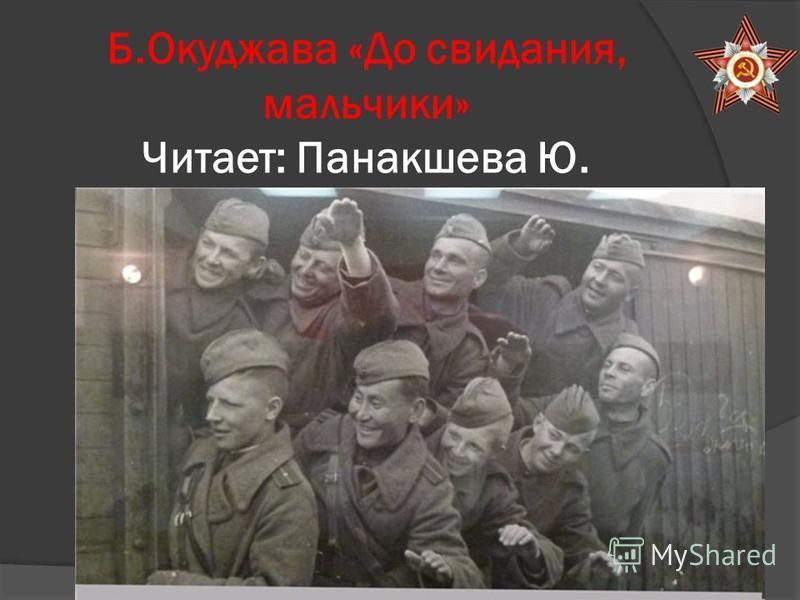 Б.Окуджава «До свидания, мальчики» Читает: Панакшева Ю.