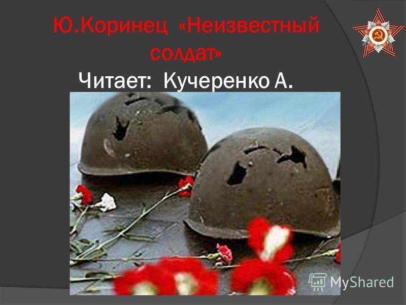 Ю.Коринец «Неизвестный солдат» Читает: Кучеренко А.