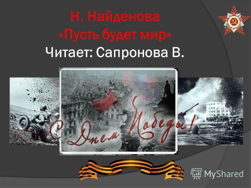 Н. Найденова «Пусть будет мир» Читает: Сапронова В.
