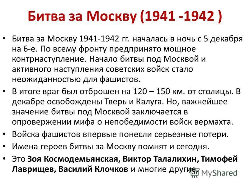 Битва за Москву (1941 -1942 ) Битва за Москву 1941-1942 гг. началась в ночь с 5 декабря на 6-е. По всему фронту предпринято мощное контрнаступление. Начало битвы под Москвой и активного наступления советских войск стало неожиданностью для фашистов. В