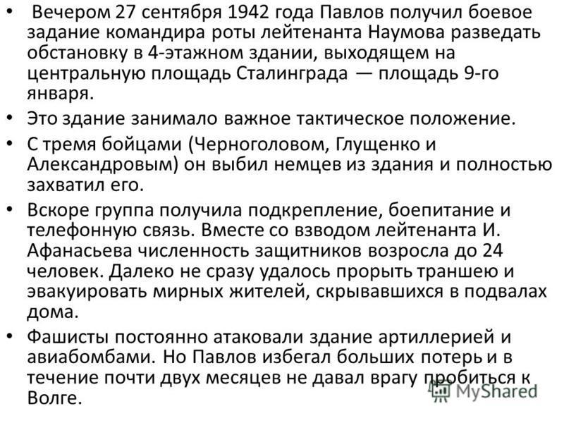 Вечером 27 сентября 1942 года Павлов получил боевое задание командира роты лейтенанта Наумова разведать обстановку в 4-этажном здании, выходящем на центральную площадь Сталинграда площадь 9-го января. Это здание занимало важное тактическое положение.