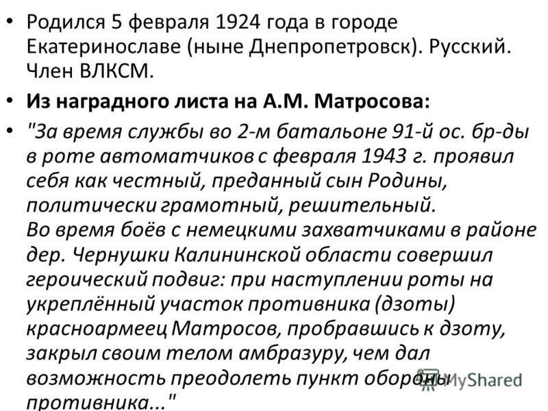 Родился 5 февраля 1924 года в городе Екатеринославе (ныне Днепропетровск). Русский. Член ВЛКСМ. Из наградного листа на А.М. Матросова: