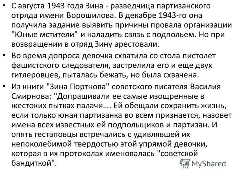 С августа 1943 года Зина - разведчица партизанского отряда имени Ворошилова. В декабре 1943-го она получила задание выявить причины провала организации