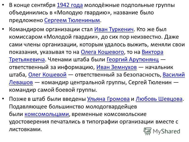 В конце сентября 1942 года молодёжные подпольные группы объединились в «Молодую гвардию», название было предложено Сергеем Тюлениным.1942 года Сергеем Тюлениным Командиром организации стал Иван Туркенич. Кто же был комиссаром «Молодой гвардии», до си