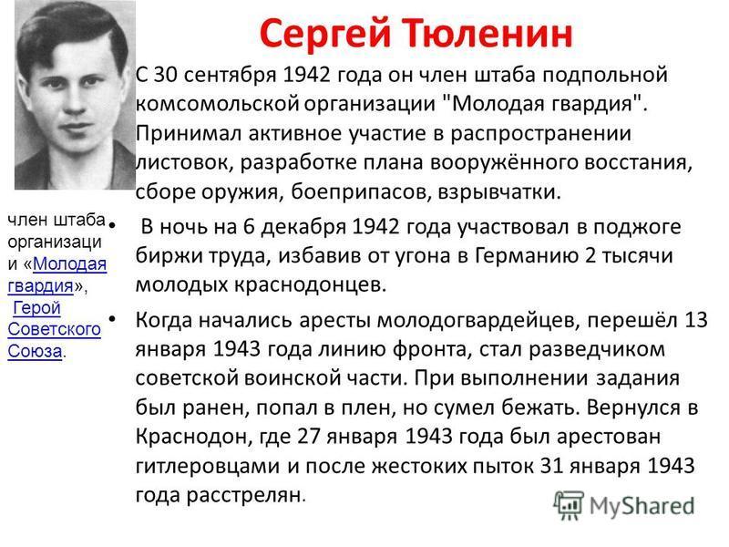 Сергей Тюленин С 30 сентября 1942 года он член штаба подпольной комсомольской организации