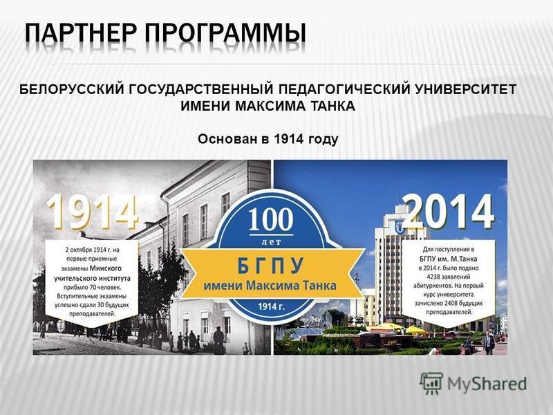 БЕЛОРУССКИЙ ГОСУДАРСТВЕННЫЙ ПЕДАГОГИЧЕСКИЙ УНИВЕРСИТЕТ ИМЕНИ МАКСИМА ТАНКА Основан в 1914 году