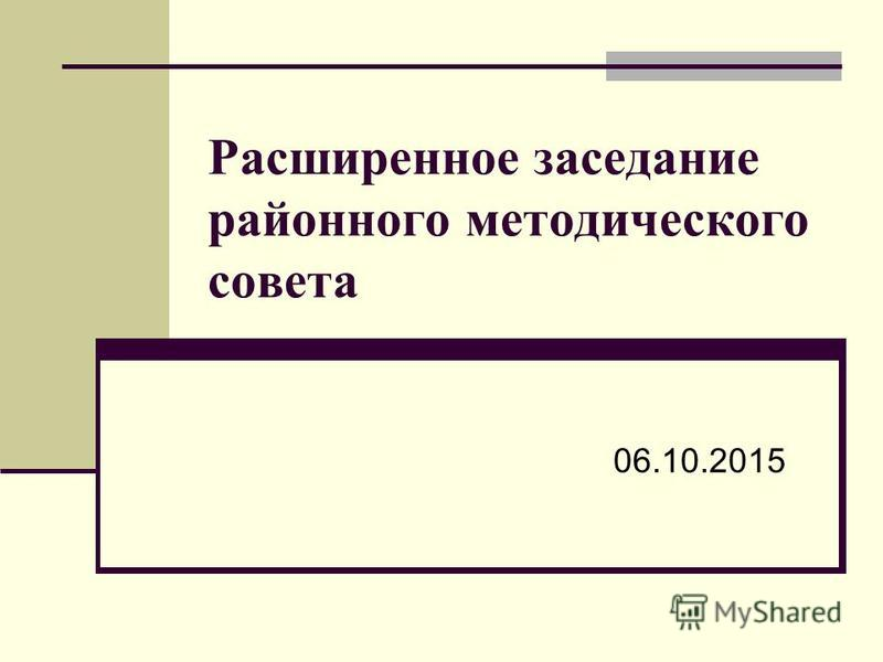 Расширенное заседание районного методического совета 06.10.2015