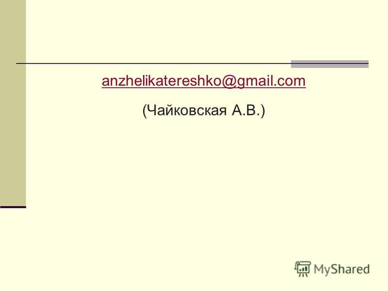 anzhelikatereshko@gmail.com (Чайковская А.В.)