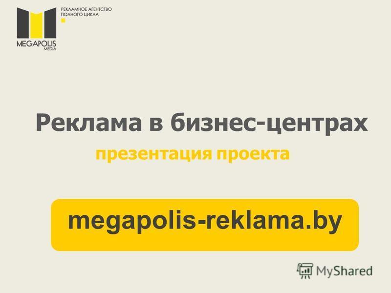 Реклама в бизнес-центрах презентация проекта megapolis-reklama.by